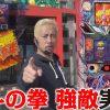 022 ガルダス #22 ダスラー津幡店【パチスロ北斗の拳 強敵】