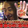 023 ガルダス #23 ダスラー津幡店【パチスロ北斗の拳 強敵】