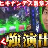 011 虎徹のヒキナンデス vol.11【バジリスク~甲賀忍法帖~絆】
