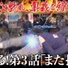 003 寺やる!vol.3【アナザーゴッドハーデス-奪われたZEUSver.-】【パチスロ北斗の拳 強敵】