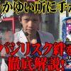002-1 チョキの回胴通信講座 vol.2 前編 【バジリスク~甲賀忍法帖~絆】