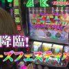 006 いろはの1・6・8ミッション vol.6 【ぱちスロAKB48 バラの儀式】