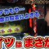 015 虎徹のヒキナンデス vol.15【バジリスク~甲賀忍法帖~絆】