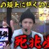 003 チョキの回胴通信講座 vol.3 【パチスロ北斗の拳 強敵】
