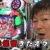 010-1  ひとり万発 #10『大崎一万発、久しぶりのまるみつ日向店で変身!! 前編』