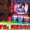 017 虎徹のヒキナンデス vol.17 【パチスロ地獄少女】