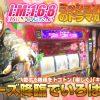 009 いろはの1・6・8ミッション vol.9 【沖ドキ!-30】