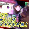 006-1 打ってけ!TV RITOスロ!! まどマギを実戦! 第6回戦/前半