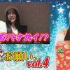 004 いろは・白雪のサンタにお願いっ vol.4 【CR牙狼魔戒ノ花XX】【CR海物語アクア】