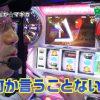 006-2 RITOスロ!! まどマギを実戦! 第6回戦/後半