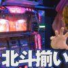 005 回胴サバイバー遊太郎vol.5 【パチスロ北斗の拳 転生の章】【パチスロ北斗の拳 強敵】