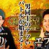 002 くりの野望 vol.2 【ミリオンゴッド-神々の凱旋-】