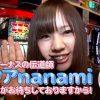 003 #3 スロさんぽ ~東京で唯一!第3歩 nanami~(パチスロ/パチスロ地獄少女・アクアビーナス)