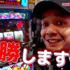 004-1 #4 スロさんぽ(1/2) ~圧勝の4歩 トニー~ (パチスロ/沖ドキ!)