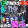 031 ライターの流儀 vol.31 ワサビ 【パチスロ北斗の拳 強敵】