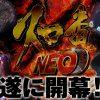 001 スロ番NEO vol.1 いろは・遊太郎 【バジリスク~甲賀忍法帖~絆】 【パチスロ北斗の拳 強敵】