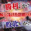 007 回胴サバイバー遊太郎 vol.7 【沖ドキ!】 【ハナビ】