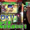 008-1 RITOスロ!!  喧嘩祭を実戦! 第8回戦/前半