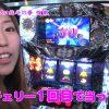 041 がちゃポンTV #41 都城店 北斗強敵 海JAPAN