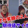 034 スクバト!2 vol.34 遊太郎vsTADA 【CRスーパー海物語 IN JAPAN 319ver.】【パチスロガールズ&パンツァー】