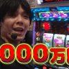 006 #6 スロさんぽ ~洋服買いたい第6歩 真田シュン~(パチスロ/沖ドキ!)