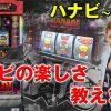 008 チョキの回胴通信講座 vol.8 【ハナビ】