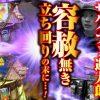 010 回胴サバイバー遊太郎vol.10【秘宝伝~伝説への道~】