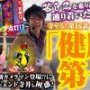 016 寺やる! 第16話【沖ドキ!】