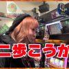 006 バトルステーション  match2 ナオミ