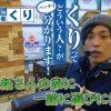 035 ライターの流儀 vol.35 くり 【忍魂弐~烈火ノ章~】 【ハナビ】