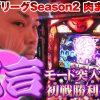 003 スクープリーグseason2 vol.3 肉まん 【バジリスク~甲賀忍法帖~絆】