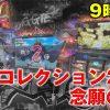 009 チョキの回胴通信講座 vol.9【戦国コレクション2】