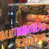 064 回胴の達人vol.64【パチスロ北斗の拳 強敵】【ミリオンゴッド-神々の凱旋-】