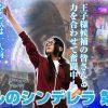 002 白雪の目指せ!ホールのシンデレラ 第二歩【沖ドキ!-30】【RENO】