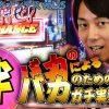025 虎徹のヒキナンデス vol.25【バジリスク~甲賀忍法帖~絆】