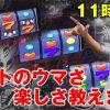 011 チョキの回胴通信講座 vol.11【RENO】