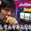 016 ひとり万発 #16 『万発、まさかのハナビ実戦!?  @まるみつ矢上店』
