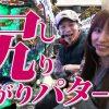 008 第8話 ドテポコBOX ~牙狼 魔戒ノ花XX~