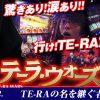 002 テーラ・ウォーズ 第2話 ~TE-RAの名を継ぐ者たち~