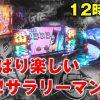 012 チョキの回胴通信講座 vol.12【押忍!サラリーマン番長】