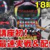 018 チョキの回胴通信講座 vol.18(キングパルサー~DOT PULSAR~】