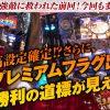 013 回胴サバイバー遊太郎vol.13【パチスロ北斗の拳 強敵】