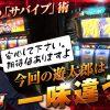 014 回胴サバイバー遊太郎vol.14【パチスロ北斗の拳 強敵】
