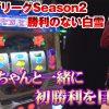 008 スクープリーグseason2 vol.8~白雪編~【沖ドキ!トロピカル】【CR PROJECT TK】