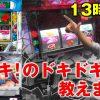 013 チョキの回胴通信講座 vol.13【沖ドキ!-30】