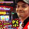 011 #11 スロさんぽ ~祭りだ!祭りだ!第11歩 トニー~(パチスロ/ハナビ)
