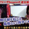 010 スクープリーグseason2 vol.10~遊太郎編~【バジリスク~甲賀忍法帖~絆】