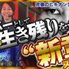 028 虎徹のヒキナンデス vol.28【バジリスク~甲賀忍法帖~絆】