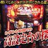 017 回胴サバイバー遊太郎vol.17「まつりば!」「パチスロ北斗の拳 転生の章」