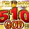 024-2 寺井一択の寺やる!番外編 【ミリオンゴッド-神々の凱旋-】